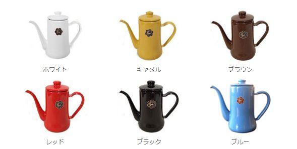 月兎コーヒーポット(ゲットニュースリムポット)カラーバリエーション