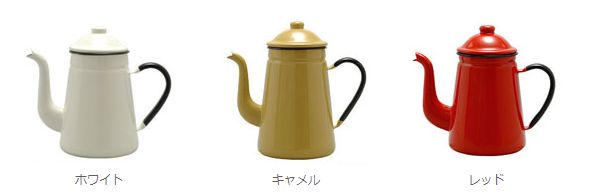 野田琺瑯 キリンコーヒーポットカラーバリエーション