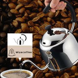 miyacoffee ドリップポット
