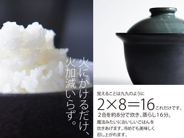 SALIU 炊飯土鍋2号炊 商品詳細